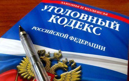 10.Преступления против правосудия, глава 31 УК РФ
