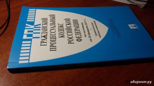 Практика ГПК РФ. Статья 169. Отложение разбирательства дела