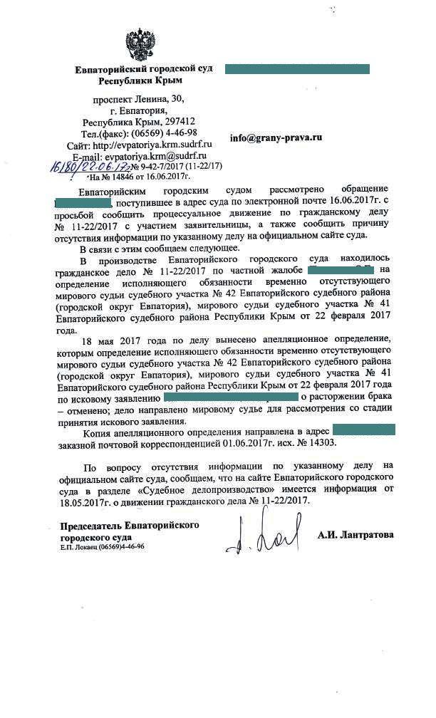 заявление о движении дела в суде