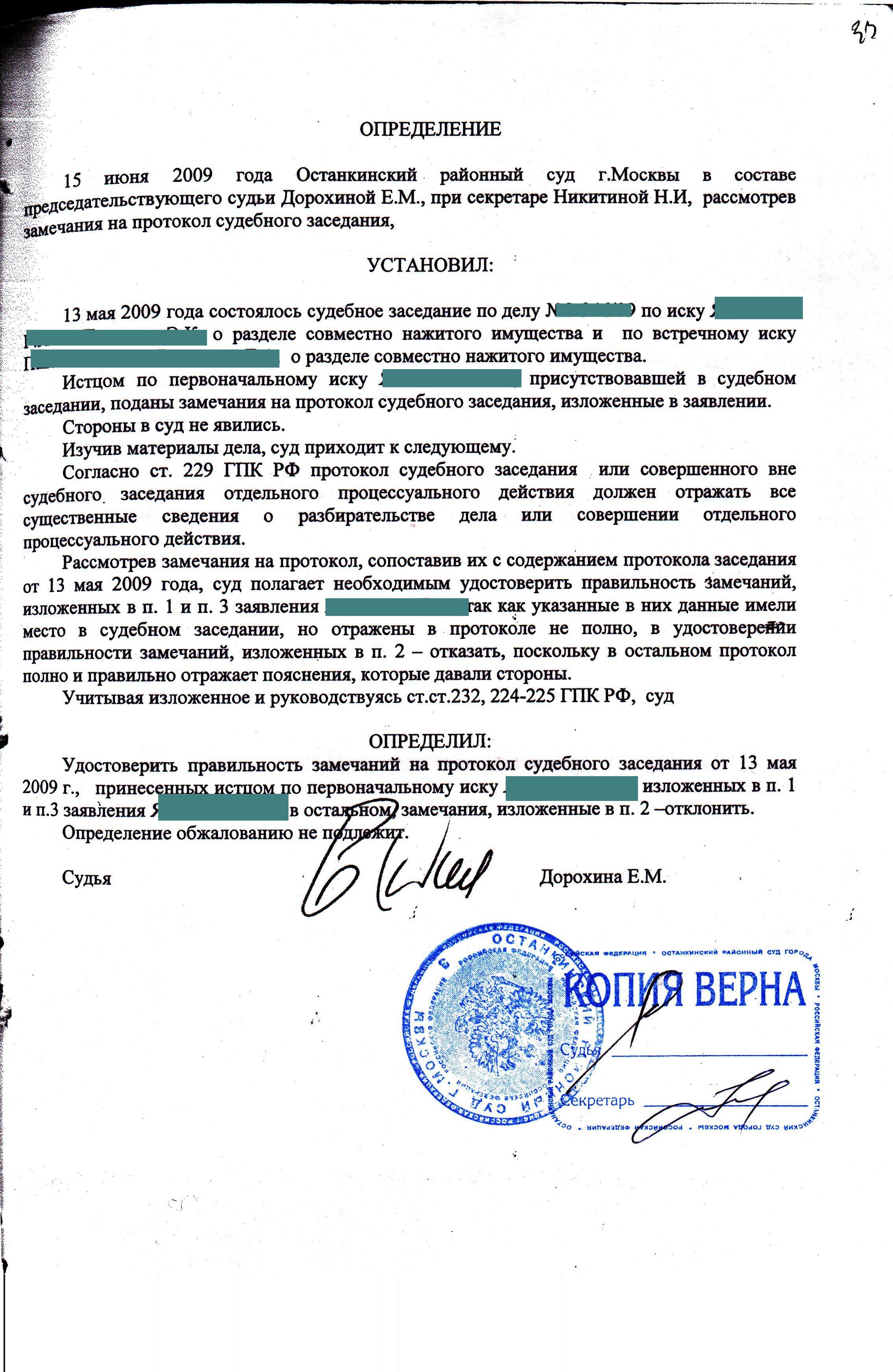 """Quot;Трудовой кодекс Российской Федерации"""" от N 197"""