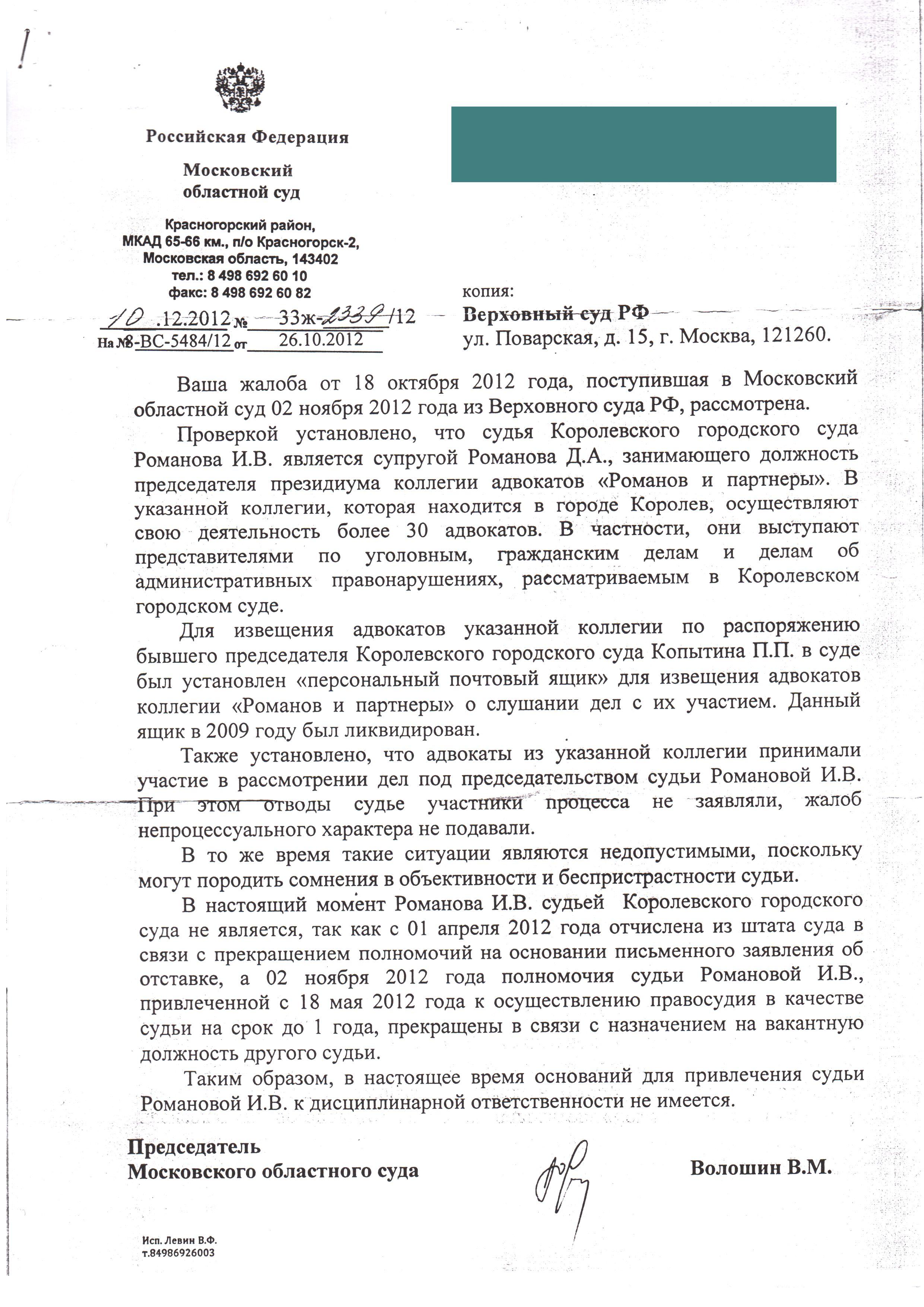 Практика ГПК РФ. Статья    8. Независимость судей