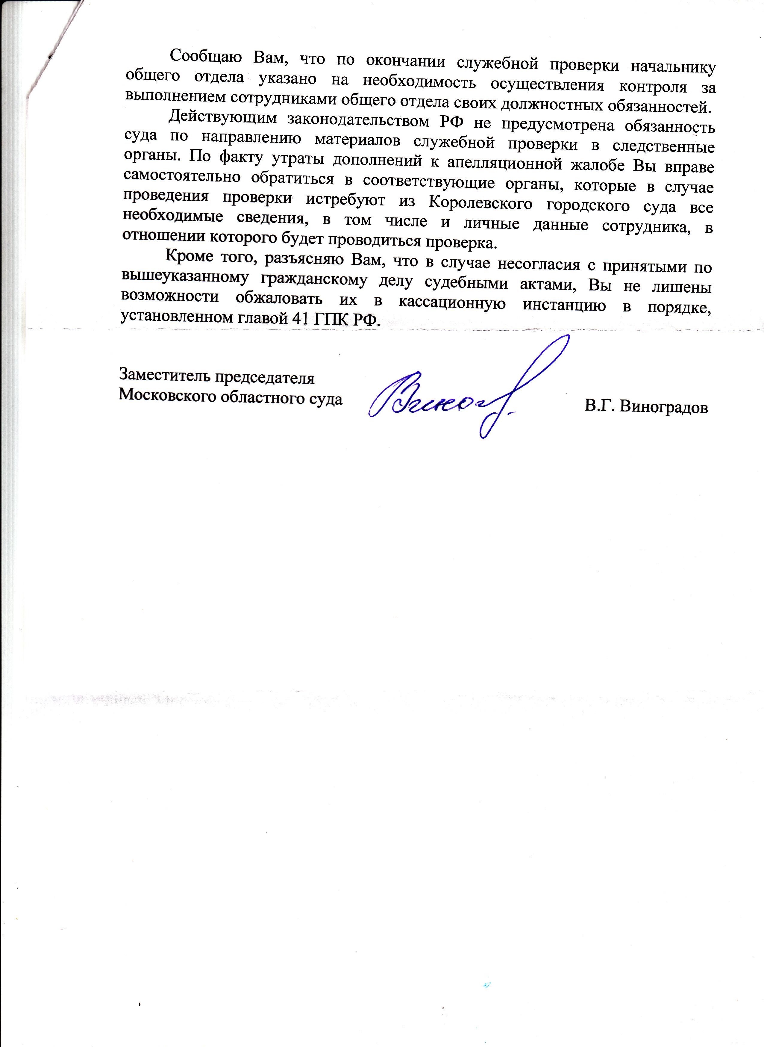 Инструкция верховного суда россии о порядке наказания судей