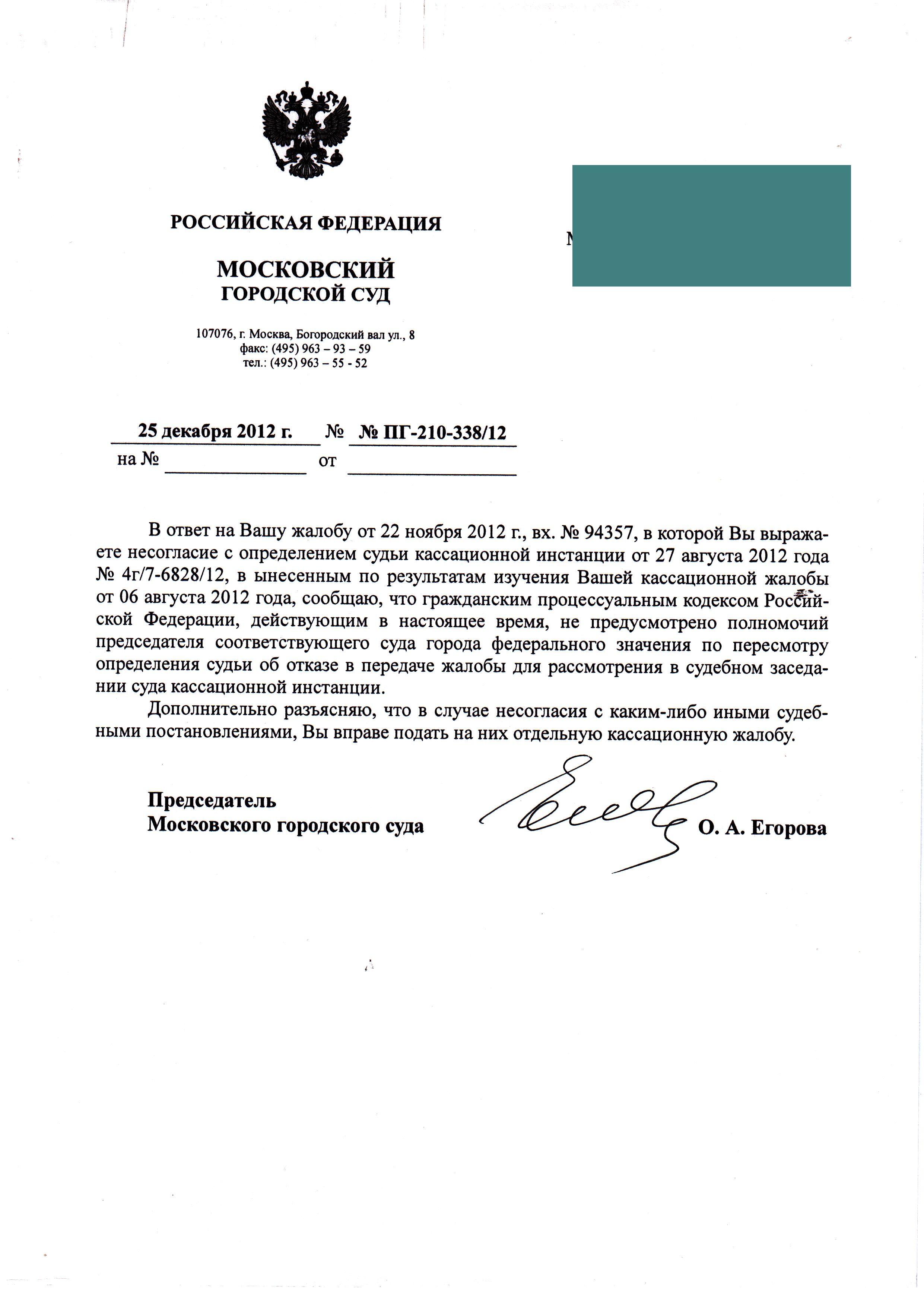 150. Кассационная жалоба в президиум Мосгорсуда, областного суда, образец