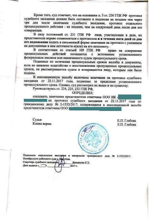 Иркутский областной суд; дополнение к апелляционной жалобе;  консультация по делу;
