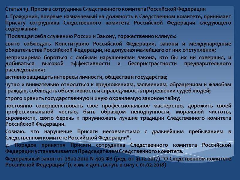 Следственный комитет, бесплатные консультации на сайте