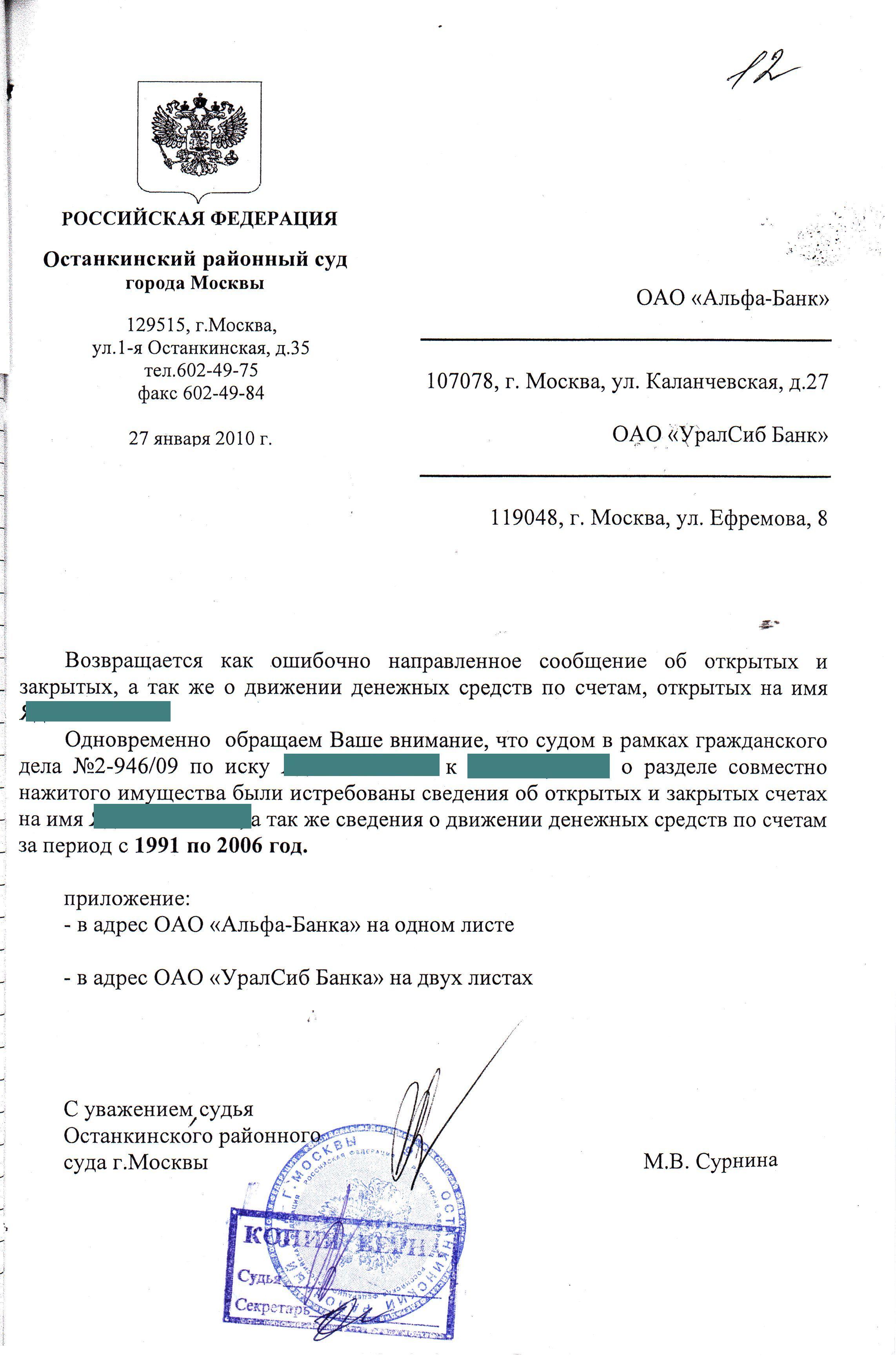 58. Основания для истребования копий в суде (гос. органе)