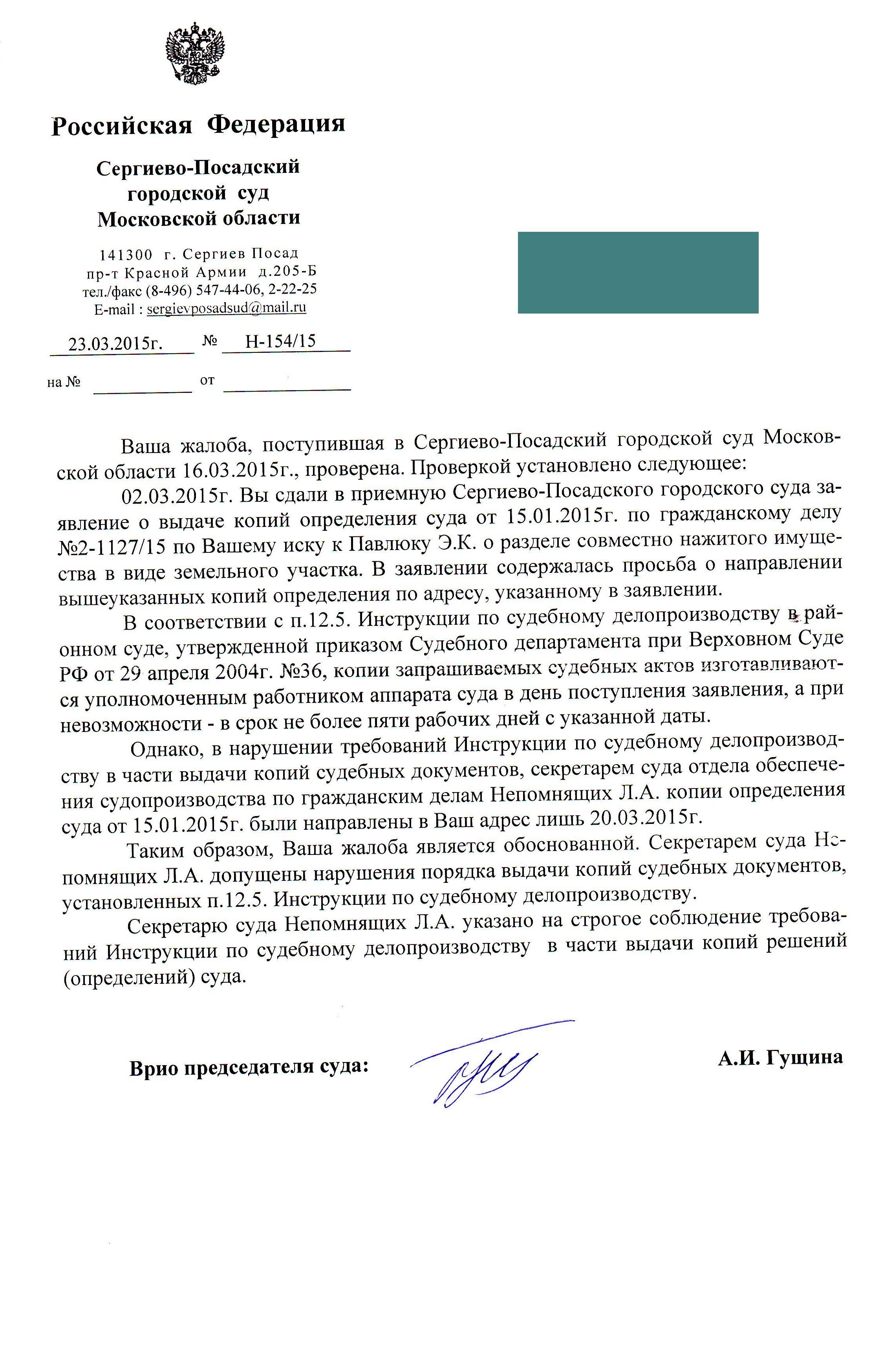 057. Порядок и сроки выдачи (высылки) копий документов в суде первой инстанции