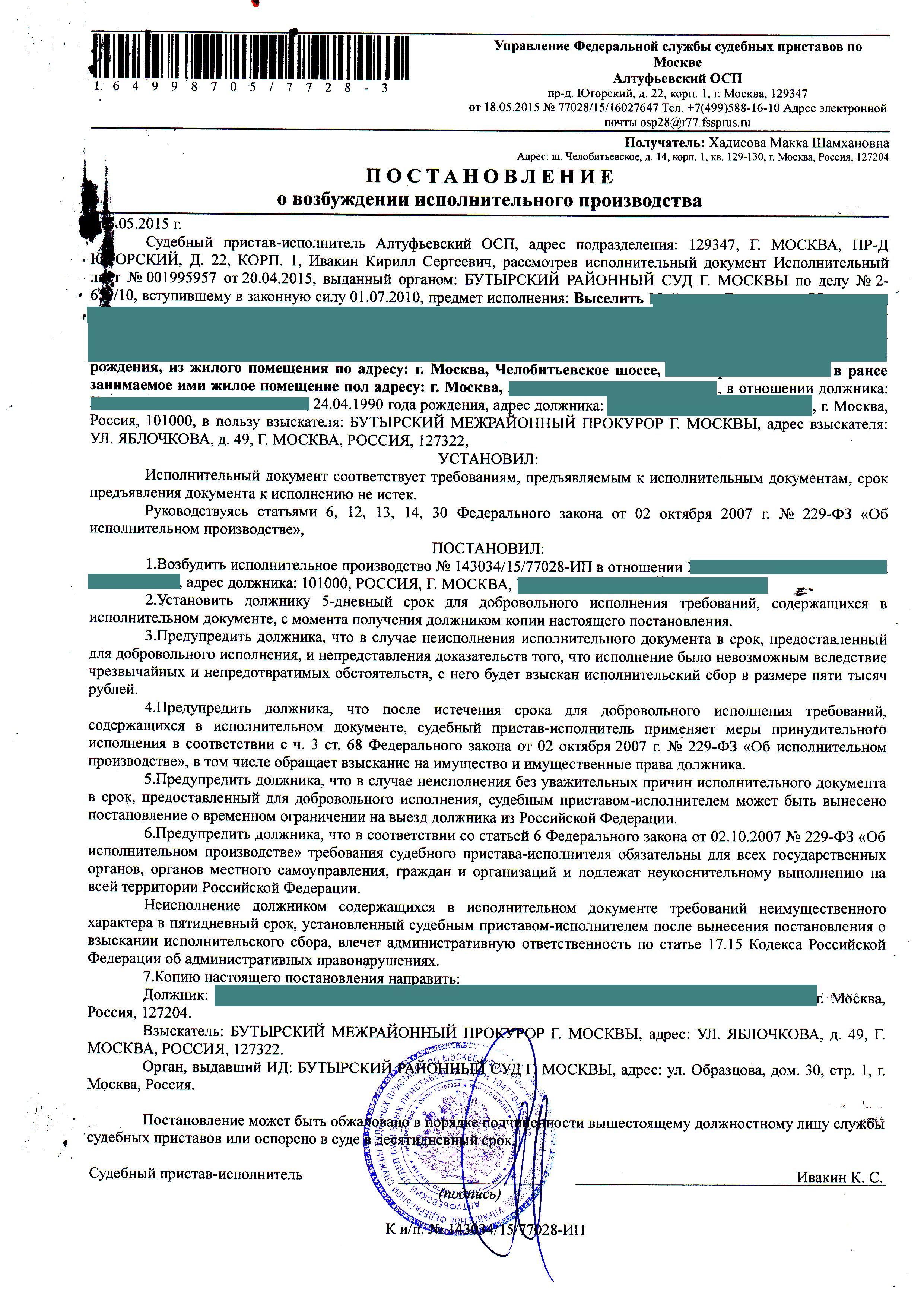 Заявление о невозможности исполнения требований пристава, образец
