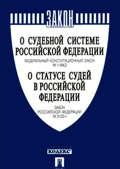 Практика ГПК РФ. Статья   13. Обязательность судебных постановлений