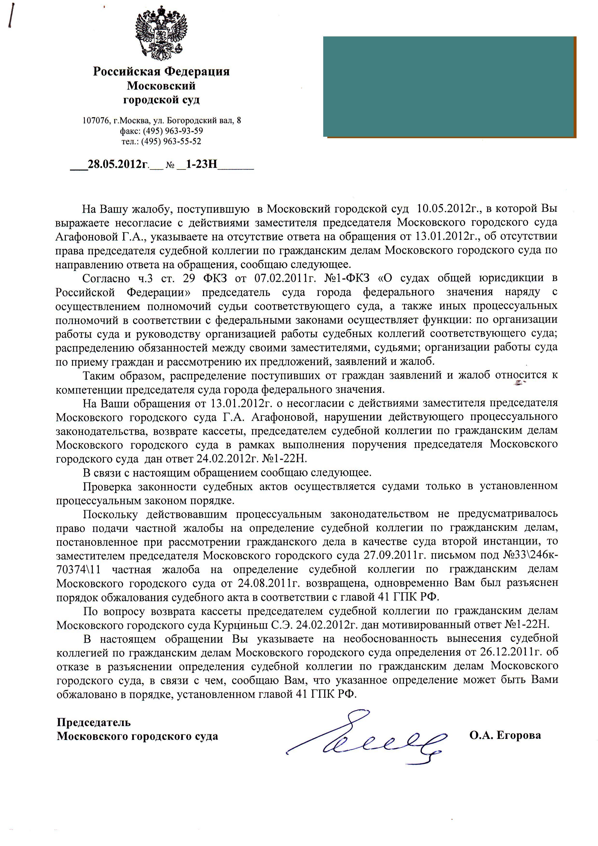 Жалобу на судью москвы