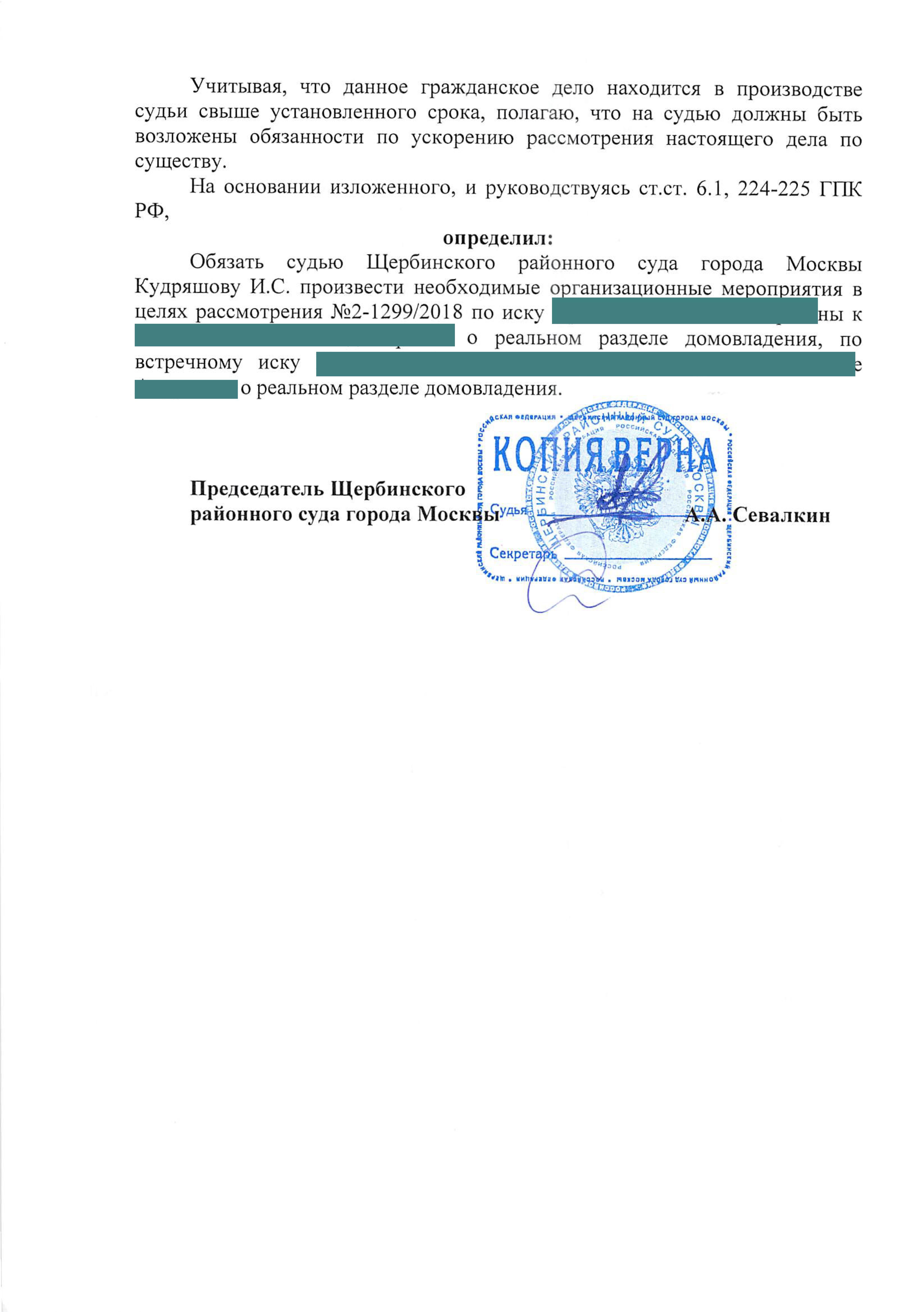 170. Судья Кудряшова И.С., Заявление об ускорении рассмотрения дела в суде первой инстанции