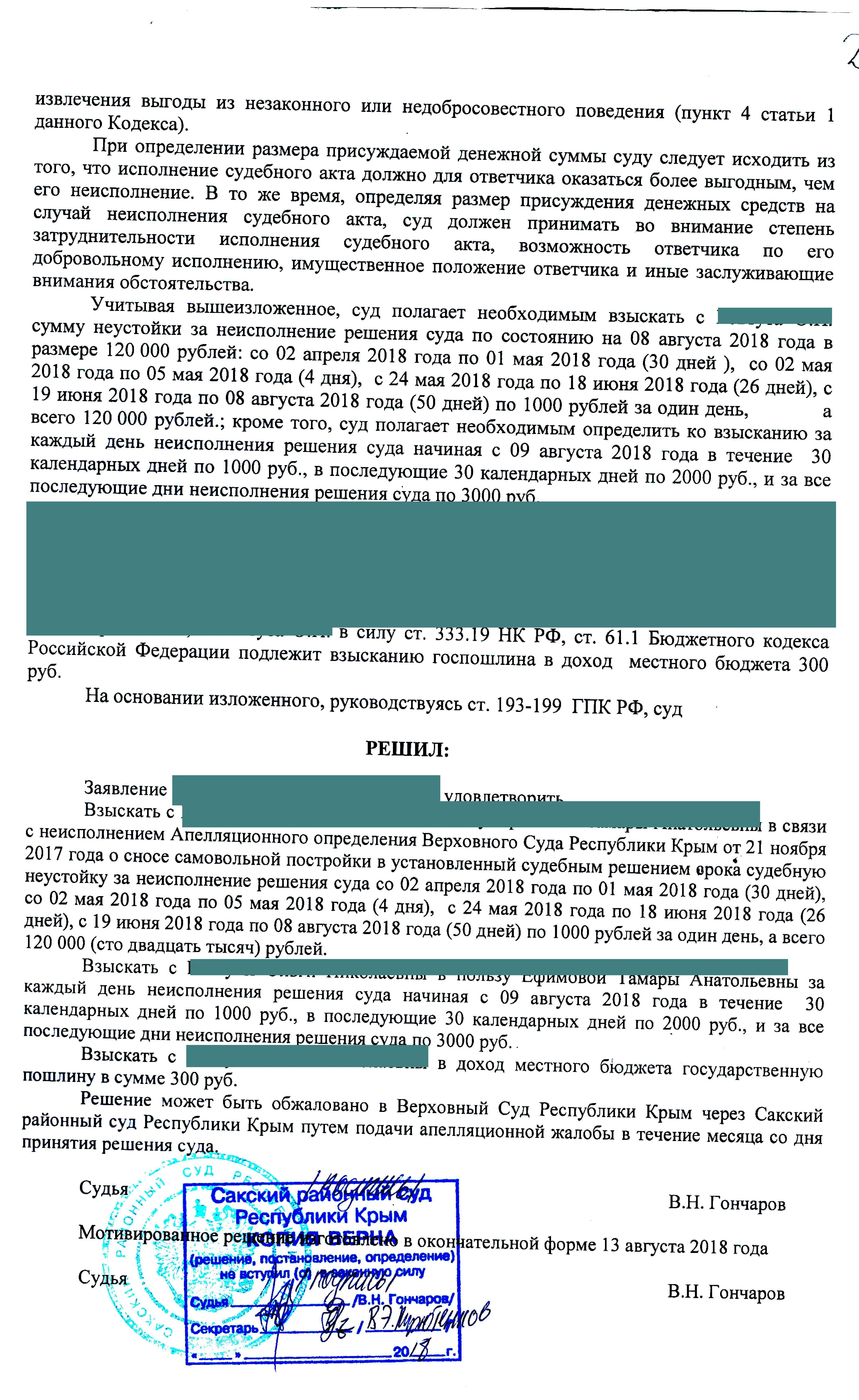 Исполнение решения суда, снос самовольного строения, по решению Верховного суда Республики Крым