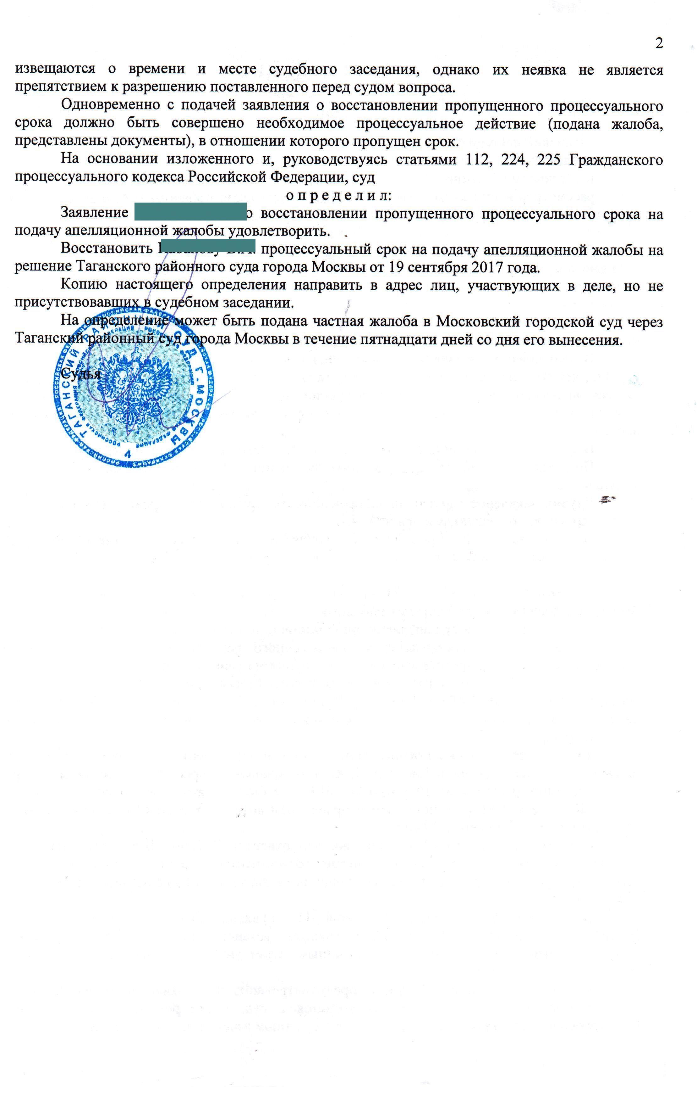 Представительство в суде г. Москвы интересов жителя Республики Крым