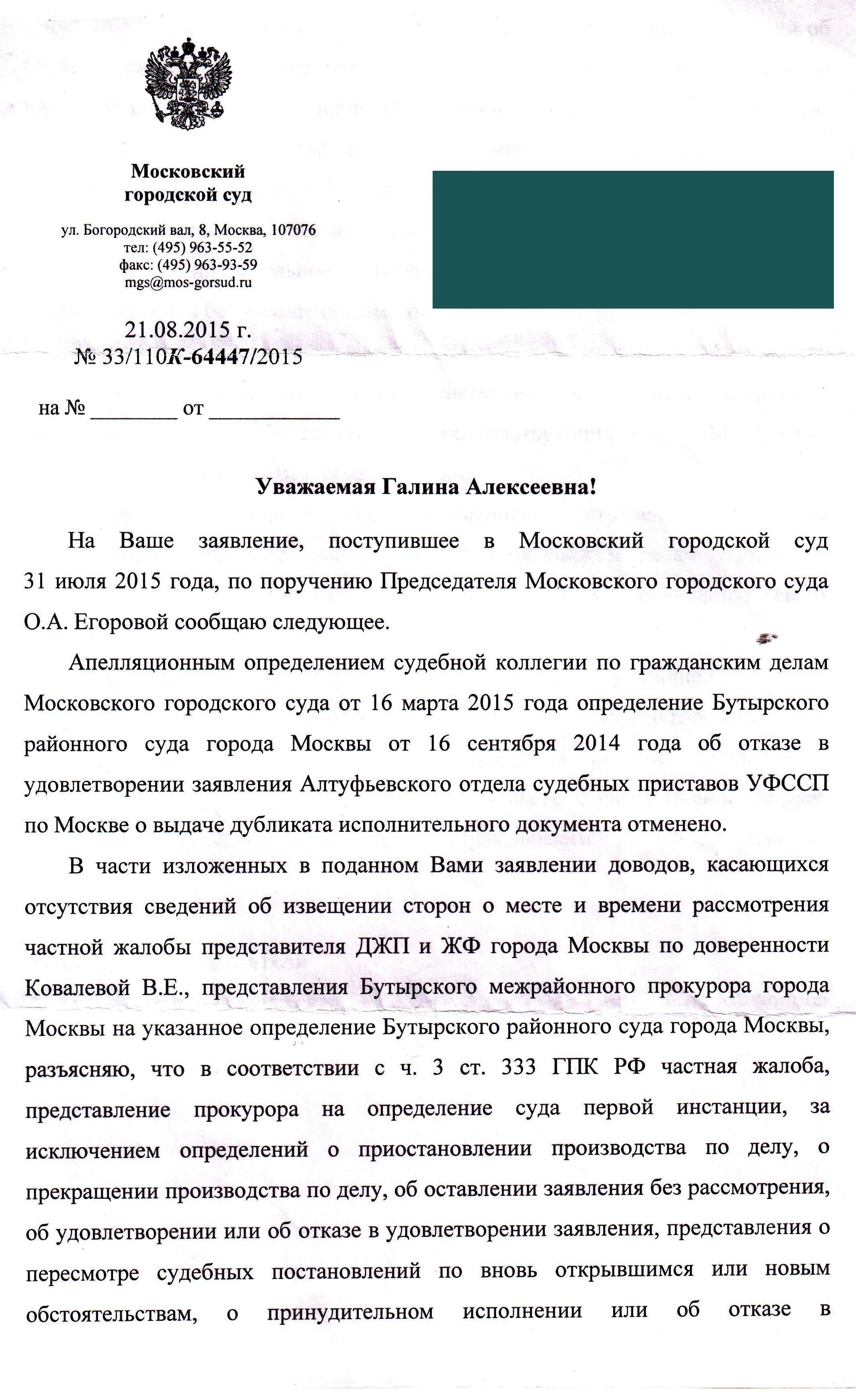 Отчет по практике в бутырском суде 5157