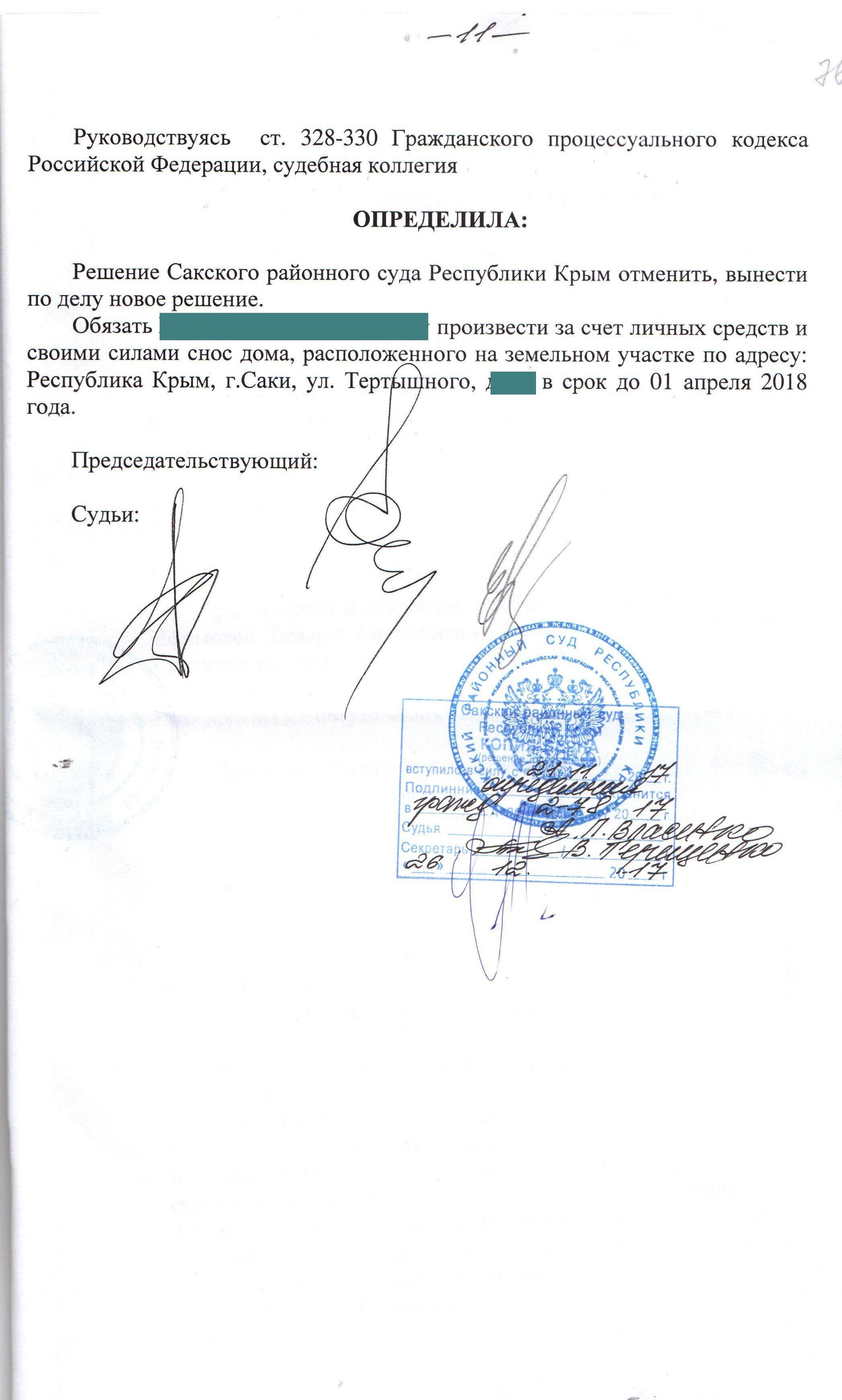 Снос самовольной посторойки, Верховный суд Республики Крым