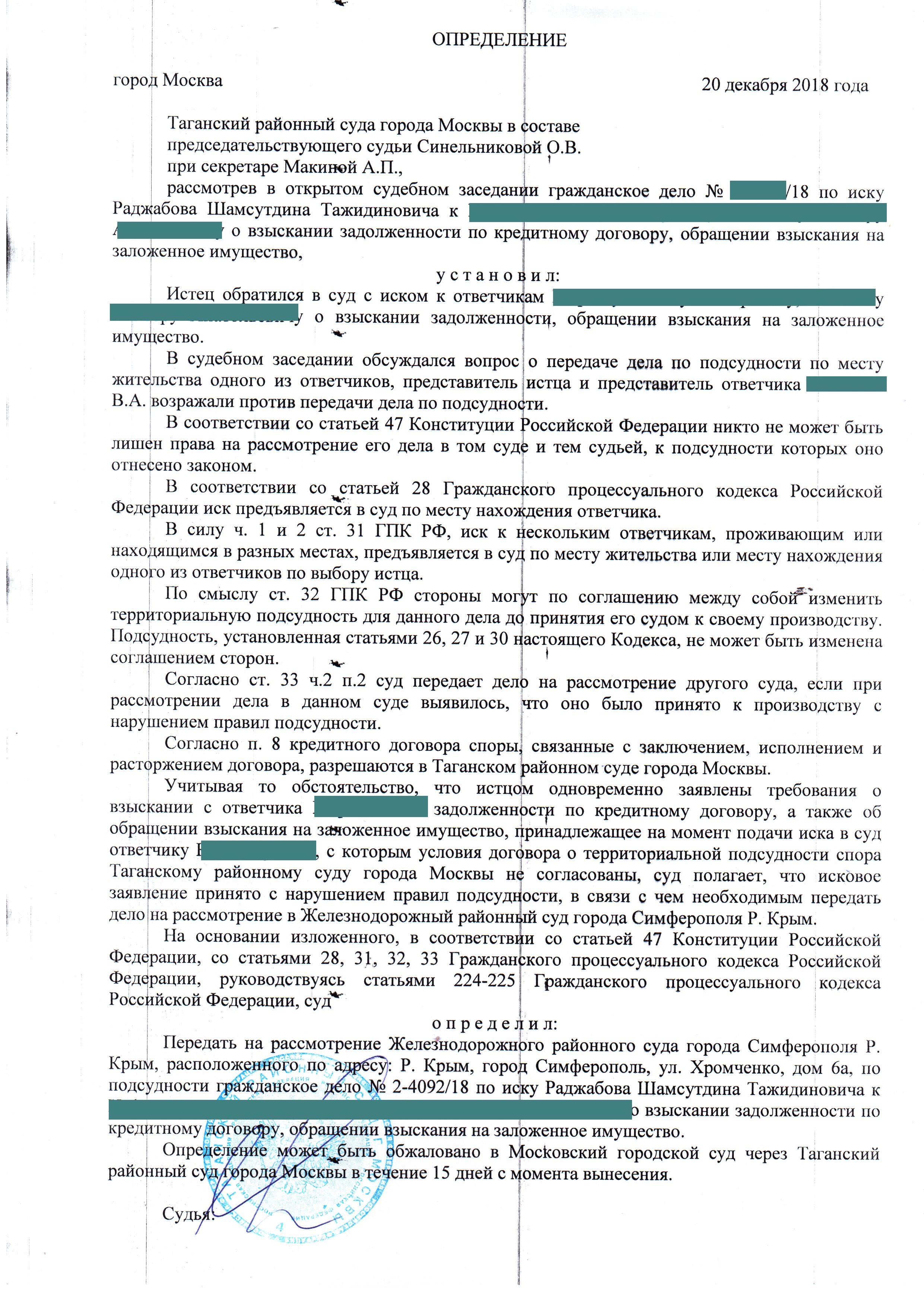 россельхозбанк онлайн заявка на кредит пенсионерам